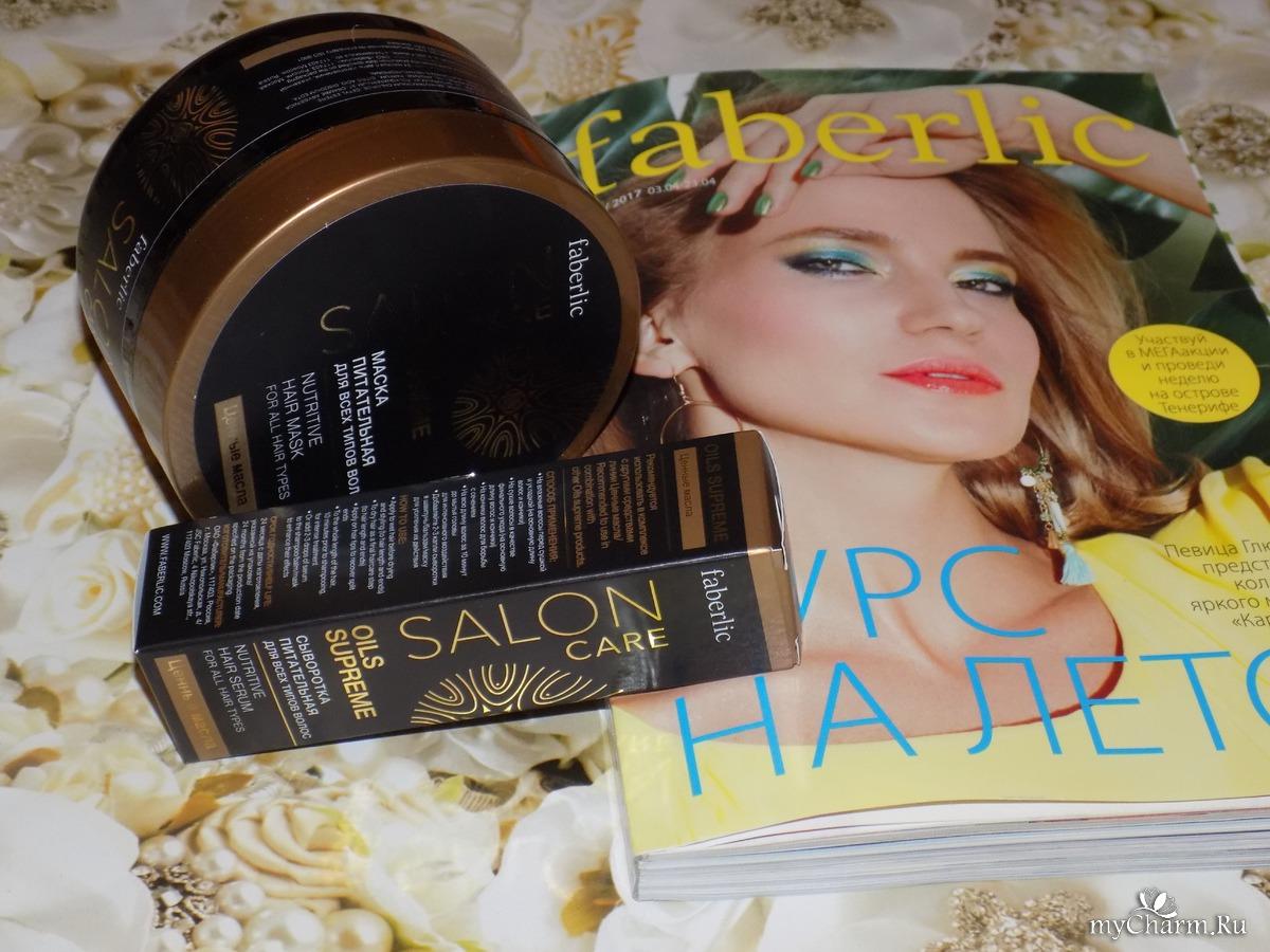 салонный уход за волосами отзывы