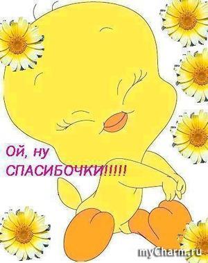 Радость от подружки)