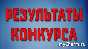 """Победитель 1 периода конкурса """"Mycharm-Аукцион: комментарий"""" (1 Этап)"""