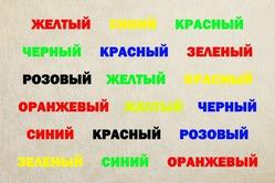 Как написать цветной текст