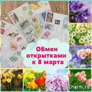 Обмен открытками к 8 марта