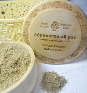 """Фабрика Трав"" / Пилинг-скраб для тела Natural Extracts Natural Herbs"
