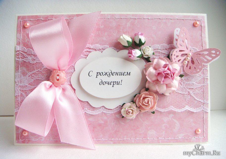 Поздравление с рождением дочери для мамы открытка