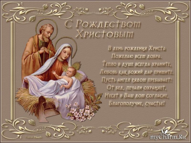 Поздравления верующих с рождеством