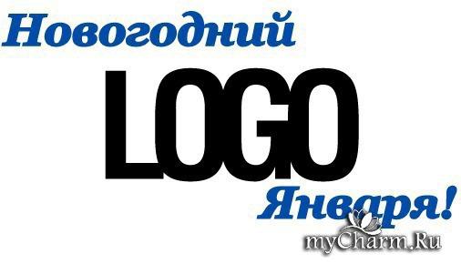 Бомбический Новогодний Logo Января. Голосование! №2