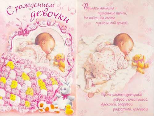 Поздравление с новорожденной доченькой папе