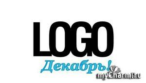 Логотип декабря. Голосование!