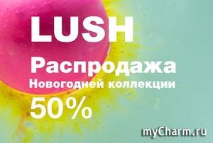 Распродажа Рождественской коллекции LUSH с 50% скидкой!