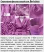 Серенево-фиолетовый.