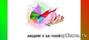 АКЦИЯ! 5 ЗА 1000!