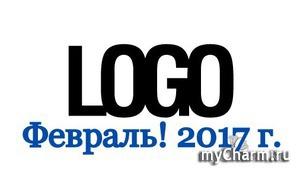 Конкурс. Logo февраль!