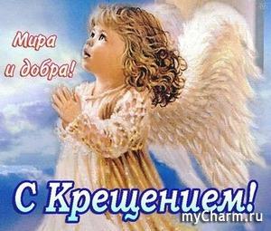 С Крещением Господним!!!