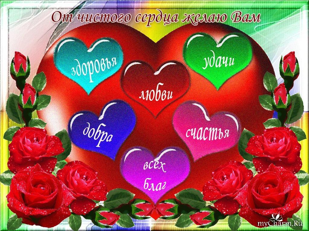 Открытка любви и счастья вашей семье