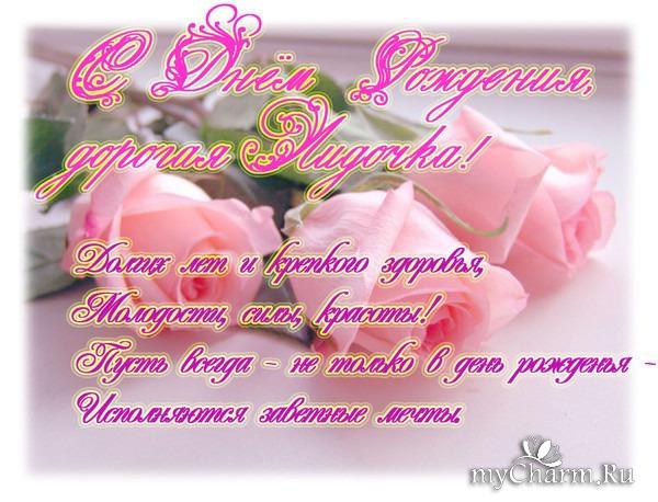 Поздравление с днём рождения женщине лиде