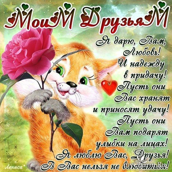 День дружбы поздравление в прозе 29