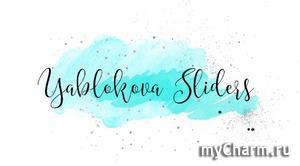 Yablokova_sliders - новое имя на рынке слайдер-дизайнов для ногтей.