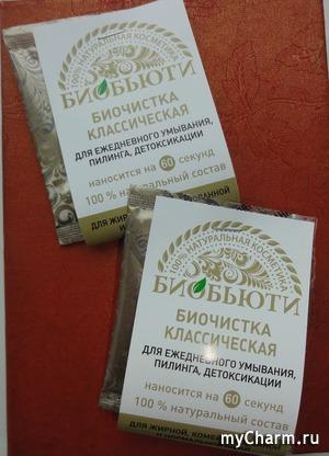 Качественная очистка кожи от Биобьюти