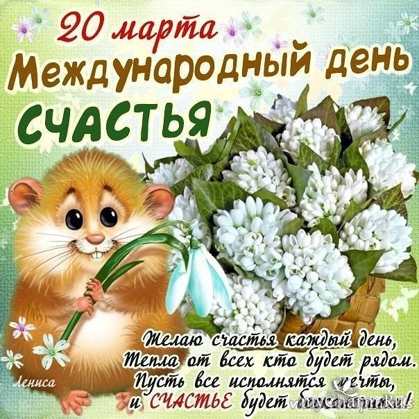 С Днем счастья!!!
