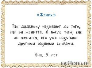 Умиляшки)))
