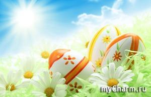 Чудесный праздник Пасхи!