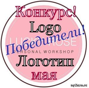 Победители! Логотип мая с брендом Lucky Rose.