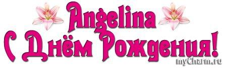 Поздравление девочке ангелине с днем рождения