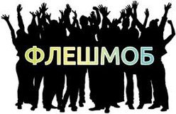 Флешмоб ФотоЧарм, наши улыбашки)