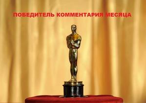 """Победитель Месяца конкурса """"Mycharm-Аукцион: комментарий"""" (1 ЭТАП)"""