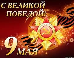 Наш День Победы!!!