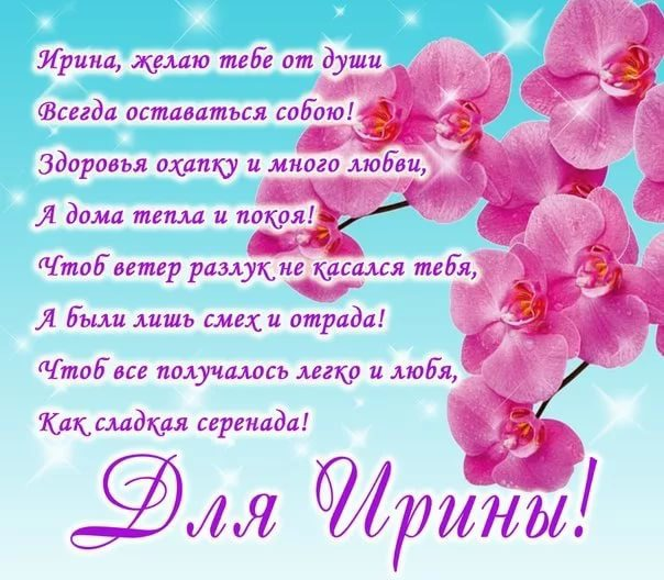 Поздравления с днём рождения сестре ирине