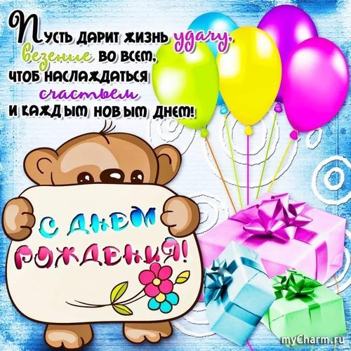 Поздравления с днём рождения с приколом короткие