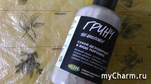 Удобно ли пользоваться рассыпчатым дезодорантом и сравнение двух самых популярных дезодорантов Lush