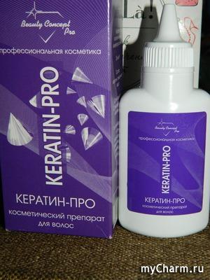 Кератин-PRO: красота и здоровье волос
