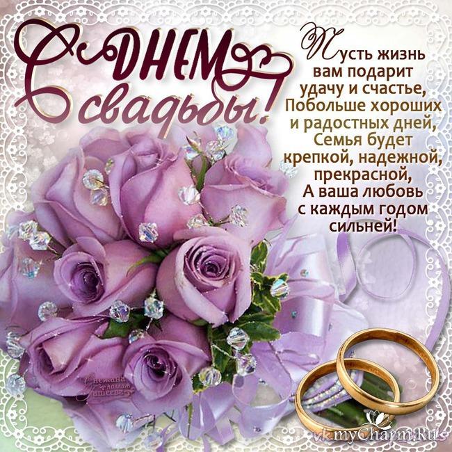 Личное поздравление с днем свадьбы
