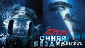 """Синяя бездна (2017) """"47 метров страха..."""""""