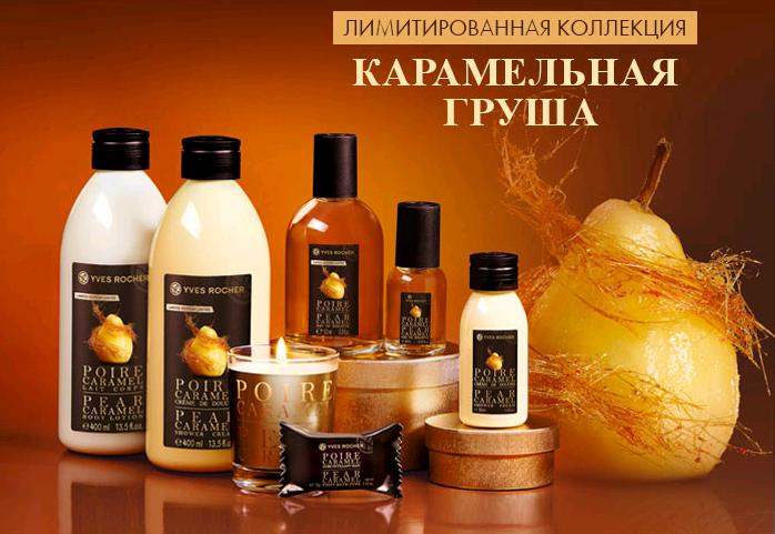 http://www.mycharm.ru/pics/28102014/caramel-pear.png