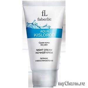 Faberlic / Ночной крем для сухой кожи серии Aqua Kislorod