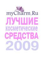Мы выбрали лучшие косметические средства 2009 года!