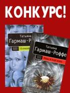 Задайте самый интересный вопрос писательнице Татьяне Гармаш-Роффе и получите книги от автора в подарок
