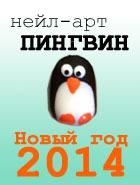 Новогодний нейл-арт «Пингвин»