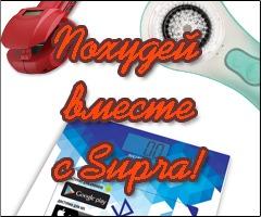 Весенний конкурс «До и после» с Supra!