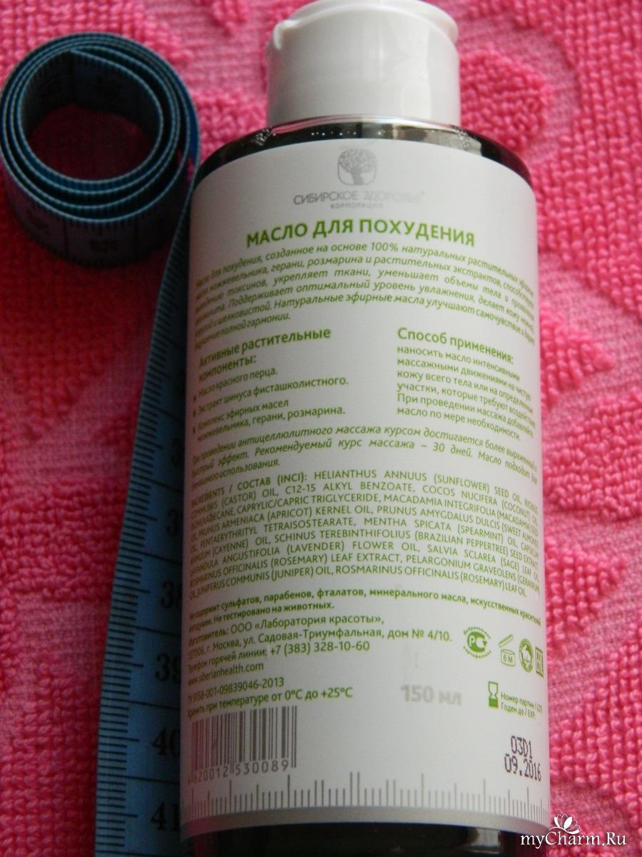 Похудение сибирское здоровье инструкция