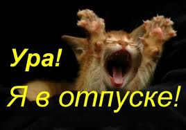 Кто куда, а я - в отпуск!!!)))