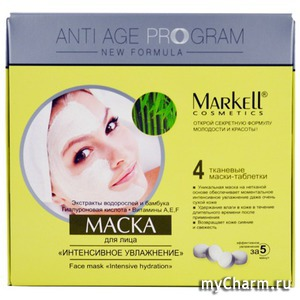 Markell / Маска для лица Anti Age Program Face Mask ''Intensive Hydration''