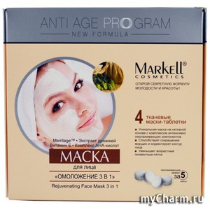 Markell / Маска для лица Anti Age Program Rejuvenating Face Mask 3 in 1