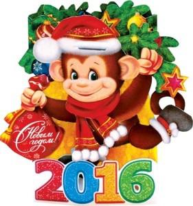Как встречать Новый 2016 год обезьяны правильно