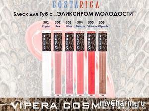Vipera Cosmetics / Блеск для губ COSTA RICA