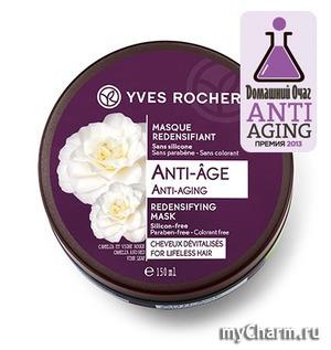 Yves Rocher / Восстанавливающая маска для волос Soin Vegetal Capillaire Anti-Aging Redensifying Mask