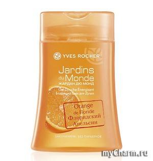 Yves Rocher / Бодрящий Гель для Душа Les Jardins du Monde Gel Douche Energisant Orange de Floride