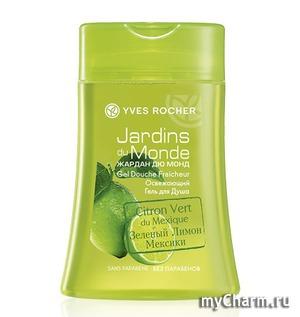 Yves Rocher / Освежающий гель для душа Jardin du Monde Gel Douche Fralcheur Citron Vert du Mexique